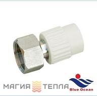 Blue Ocean Муфта с НГ и латунной вставкой 25*3/4 ВР BO