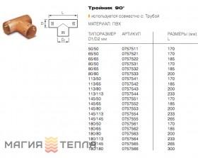 Wavin Тройник прямой с зажимами 92/92