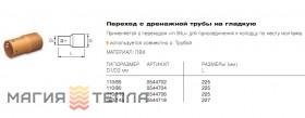 Wavin Переход на гладкую трубу 110/75