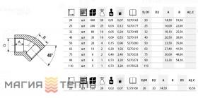 ASG-plast Колено 75/45°